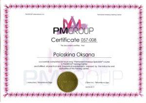 Сертификат 057-008 PMGROUP Полоскина Оксана