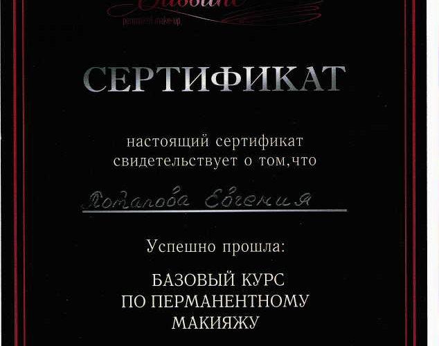 Certificate 12 Popova Evgeniy