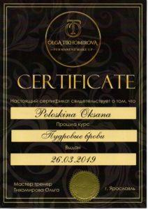 "Сертификат ""Пудровые брови"" Полоскина Оксана"